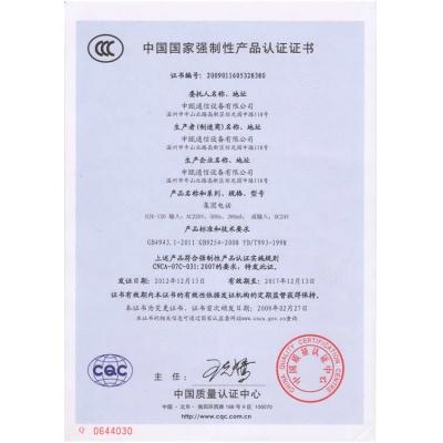 120集团电话质量认证证书