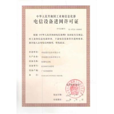 HCD999TSD系列进网许可证