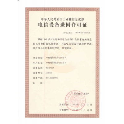 SOT600入网许可证