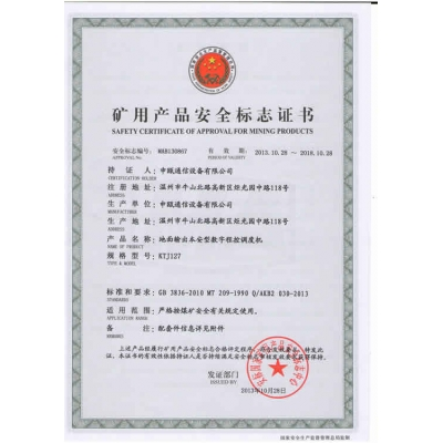 KTJ127安全标志证书