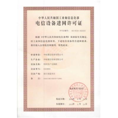 SOC8000入网许可证