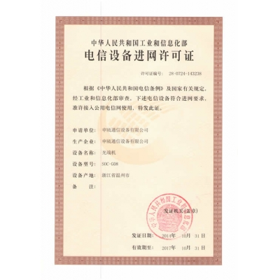 SOC-G08入网许可证