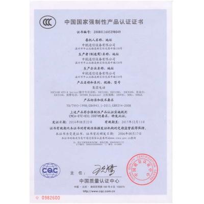 3100集团电话质量认证证书