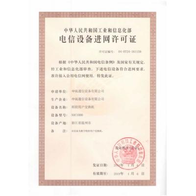 SOC1000入网许可证