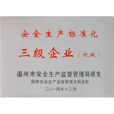 安全生产标准化—三级企业(机械)
