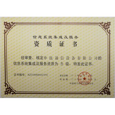 信息系统集成资质证书
