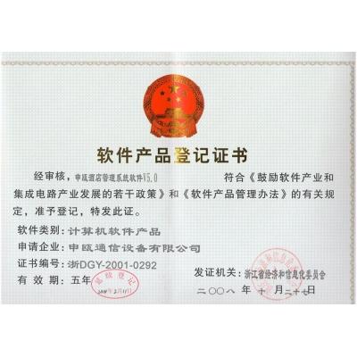 酒店管理软件登记产品证书