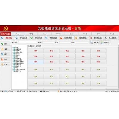 申瓯党委通信调度总机系统