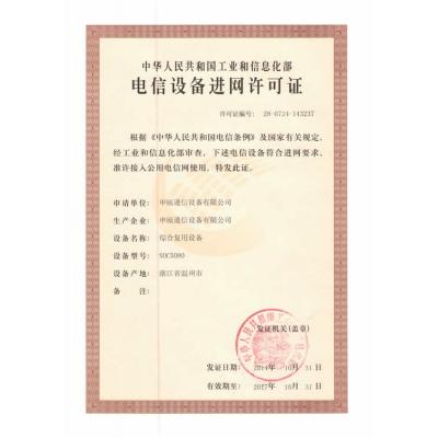 SOC5080入网许可证