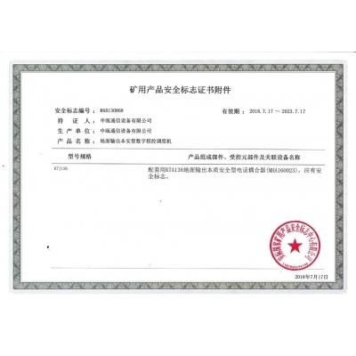 KTJ矿用产品安全标志证书附件
