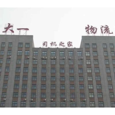 大一物流酒店系统集成项目