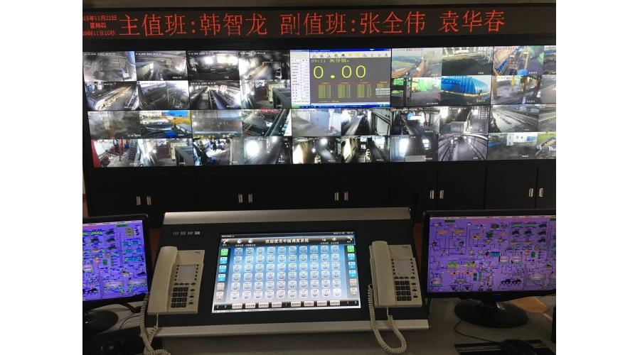 新桥选煤厂调度系统