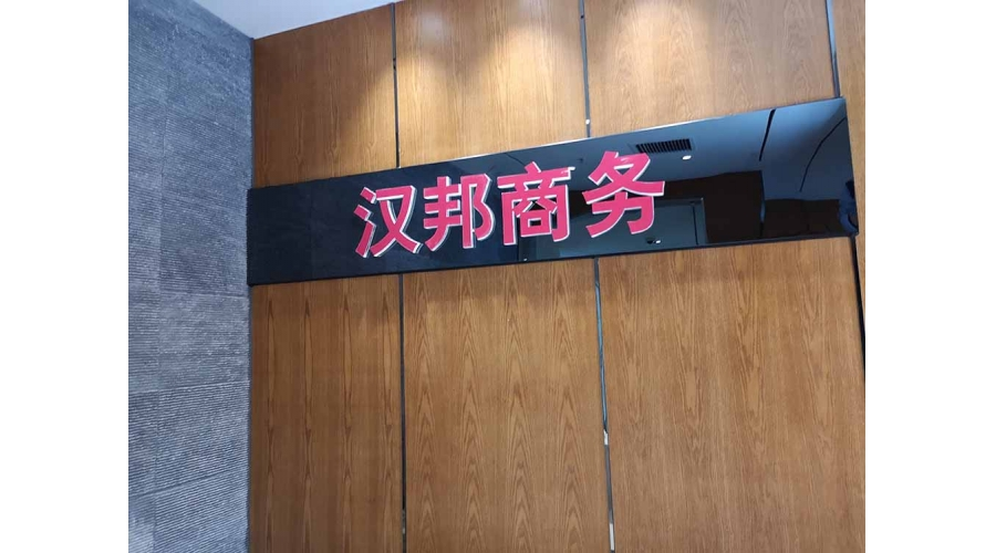 郑州汉邦商务通讯系统